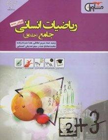 ریاضیات انسانی مشاوران آموزش (جلد اول)