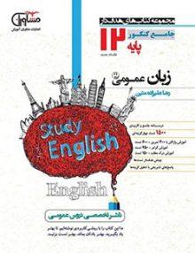 زبان انگلیسی دوازدهم