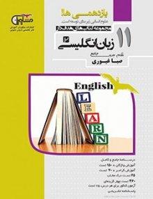 زبان انگلسی یازدهم مشاوران آموزش