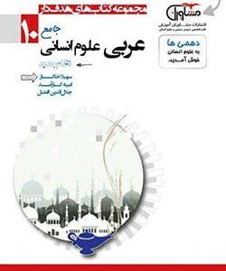 عربی دهم انسانی مشاوران آموزش