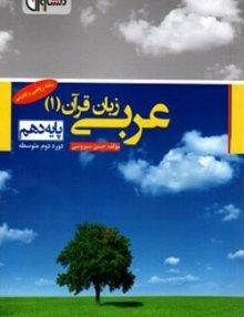 عربی پایۀ دهم مشاوران آموزش (نظام قدیم)