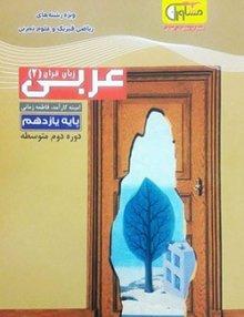 عربی یازدهم مشاوران