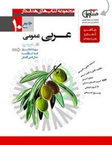 عربی مشاوران آموزش
