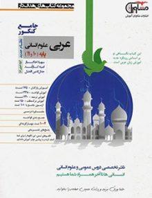 عربی کنکور مشاوران آموزش