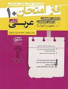 نمونه سؤالات امتحانی عربی دهم انسانی مشاوران آموزش