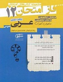 مجموعه سؤالات امتحانی عربی دوازدهم