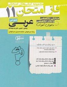 مجموعه سؤالات عربی یازدهم عمومی