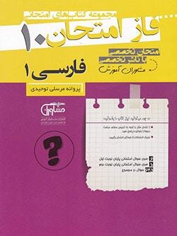نمونه سؤال امتحانی فارسی دهم