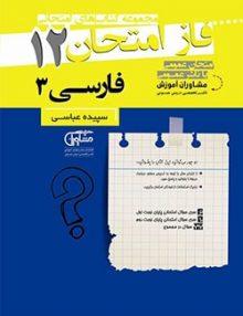 مجموعه نمونه سؤالات امتحانی فارسی دوازدهم