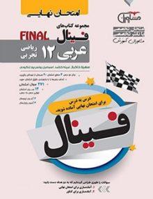 امتحان نهایی عربی