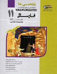 فارسی یازدهم مشاوران آموزش