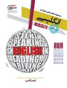 زبان انگلیسی کنکور مشاوران آموزش