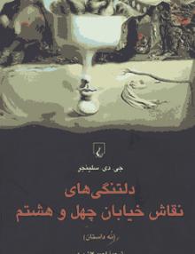 رمان خارجی