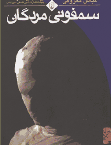 رمانهای فارسی