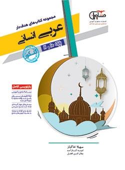 عربی-انسانی-کنکور-پایه-دهم-و-یازدهم-مشاوران
