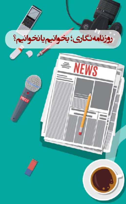 روزنامه نگاری