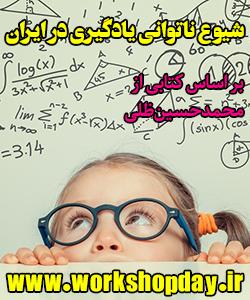 میزان شیوع ناتوانی یادگیری در ایران