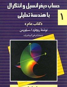 کتاب حساب دیفرانسیل و انتگرال با هندسه تحلیلی سیلورمن